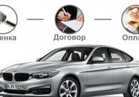 Автовыкуп – достоинства и недостатки