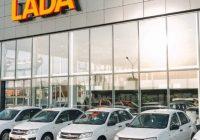 За 9 месяцев текущего года дилерская сеть LADA сократилась